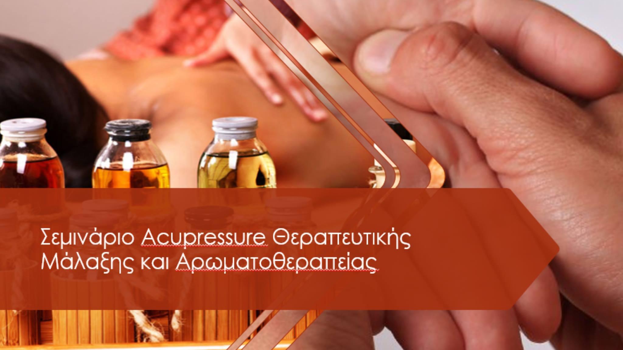 Σεμινάριο Acupressure, Θεραπευτικής Μάλαξης και Αρωματοθεραπείας - Εικόνα