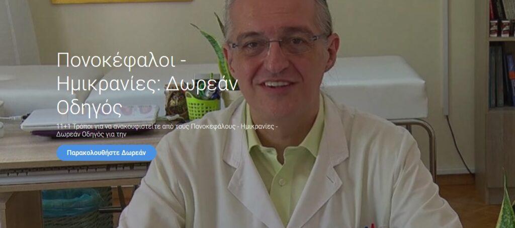 Εικόνα του Θεόδωρο Γκατζούνη, εισηγητή στον Δωρεάν οδηγό για Πονοκεφάλους - Ημικρανία