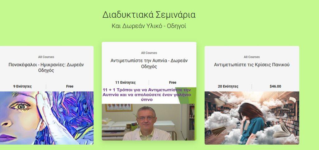 Εικόνες Δωρεάν οδηγών: Γιαγια Πονοκεφάλους - Ημικρανία, για Αυπνία και εικόνα του σεμιναρίου για κρίσεις πανικού